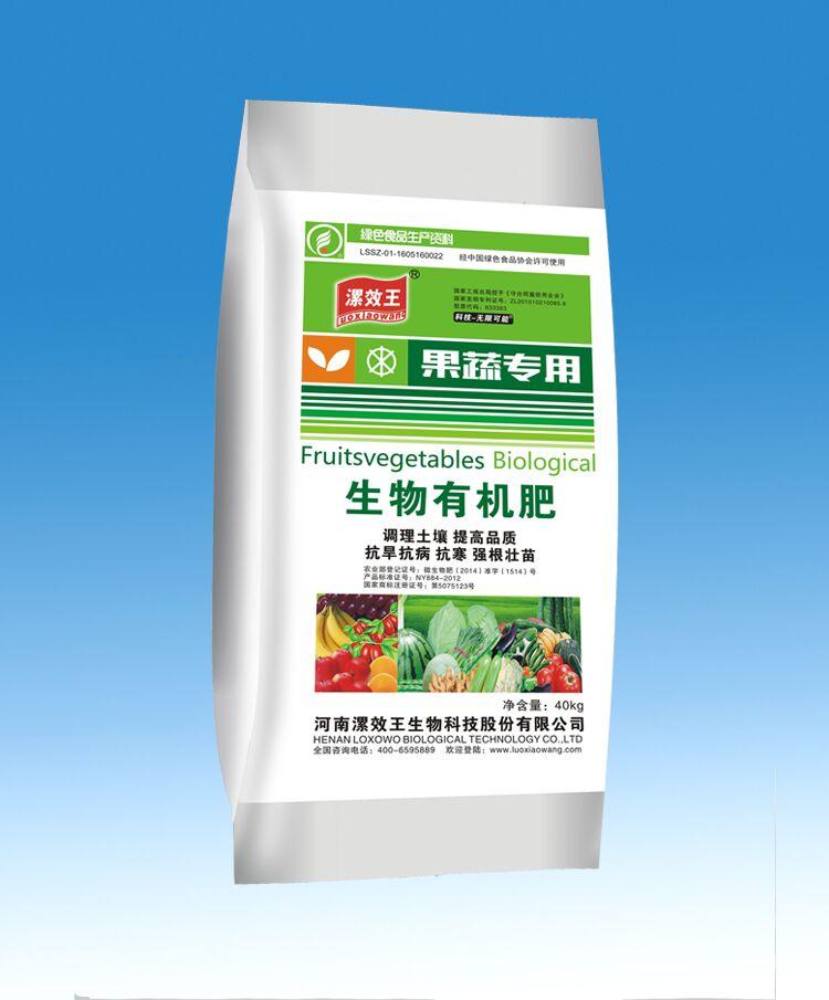 ballbet052生物有机肥果蔬专用