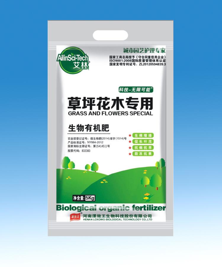 草坪花木专用生物有机肥