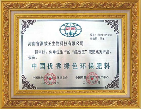 中国优秀绿色环保肥料
