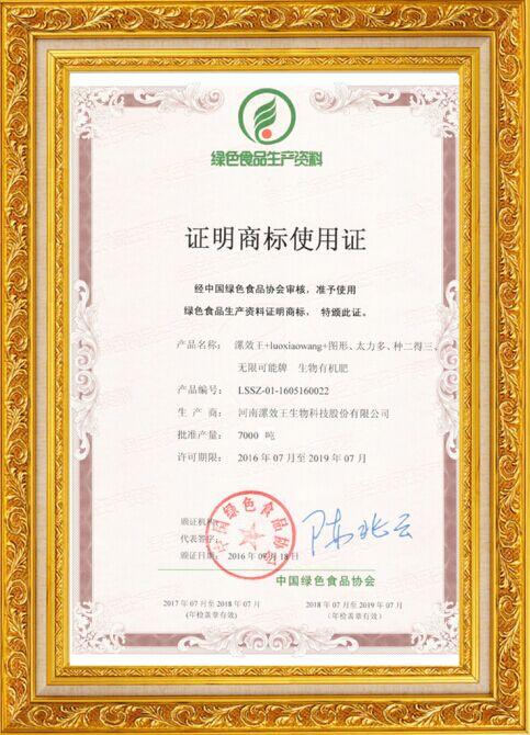 绿色食品生产资料标志认证