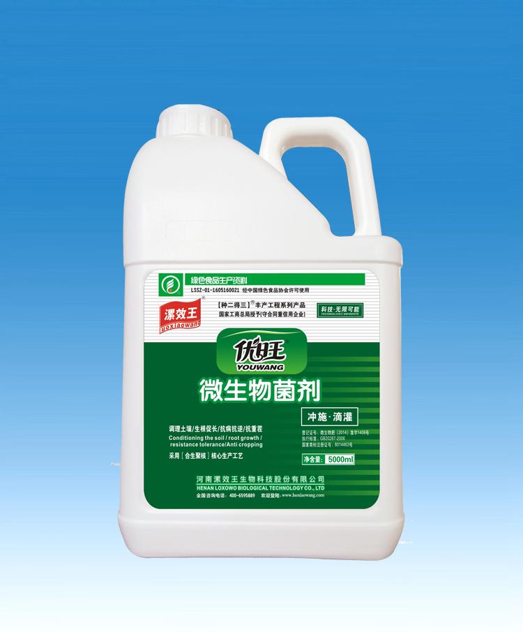 优旺微生物菌剂