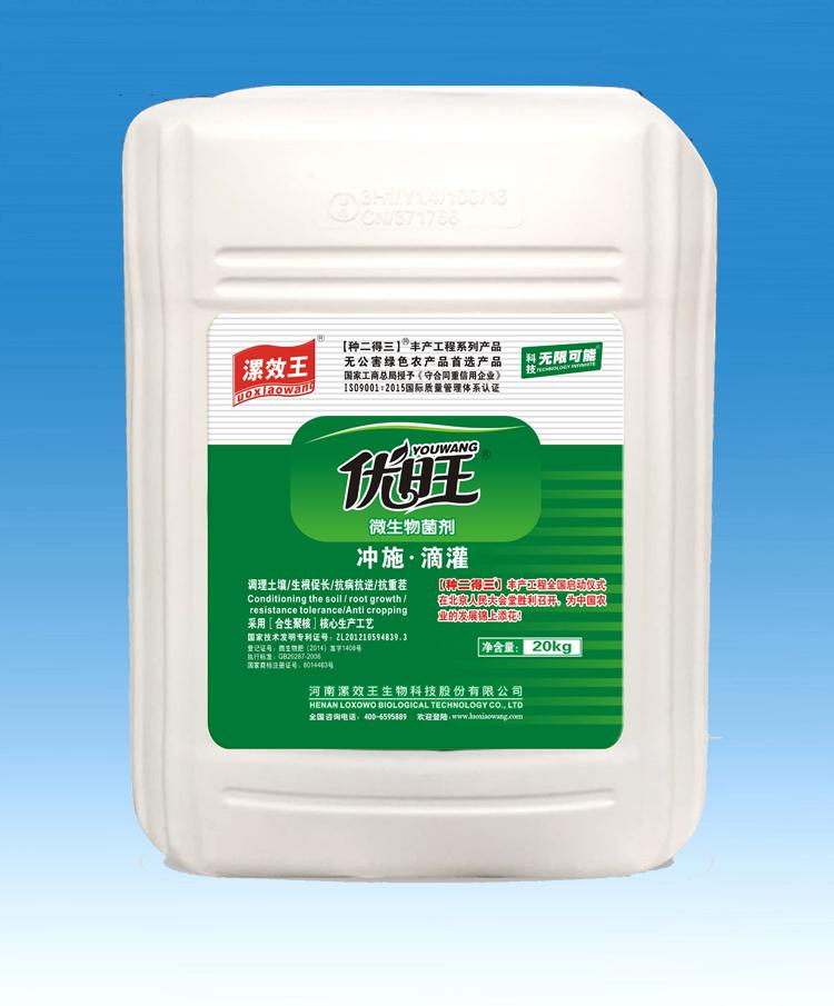 优旺微生物菌剂 冲施•滴灌20kg