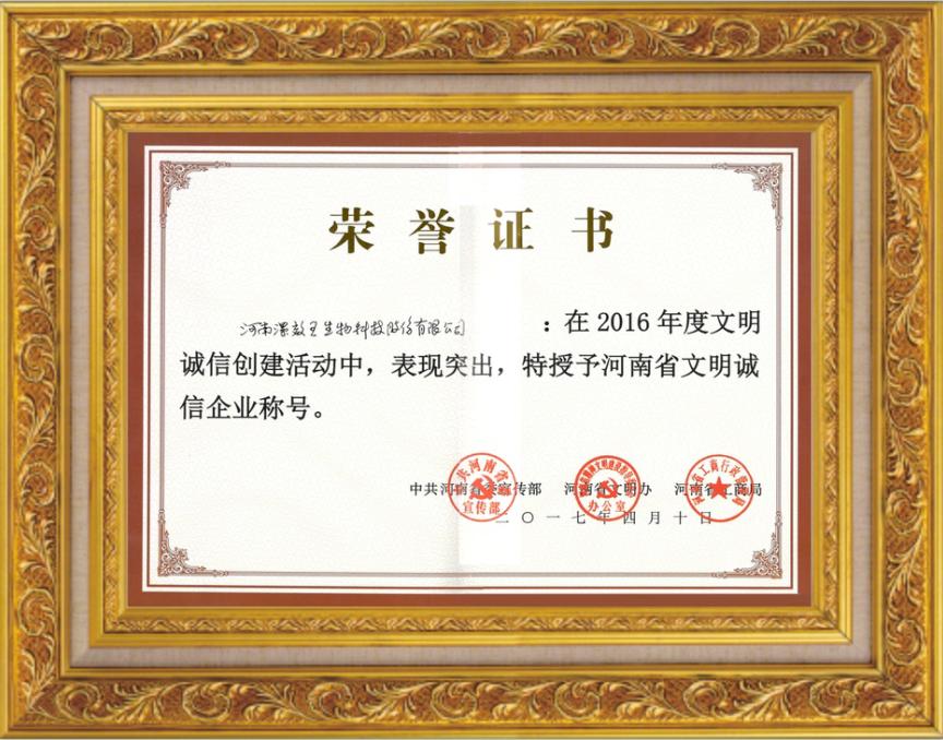 河南省文明诚信企业