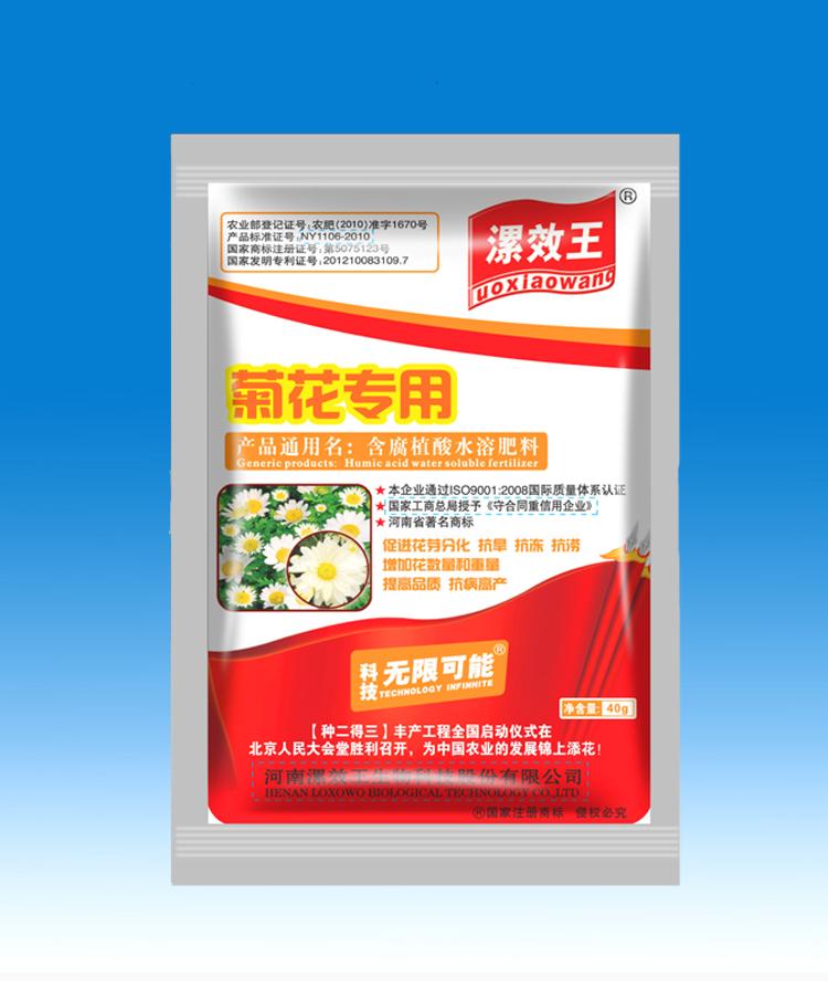 漯效王菊花专用含腐植酸水溶肥料