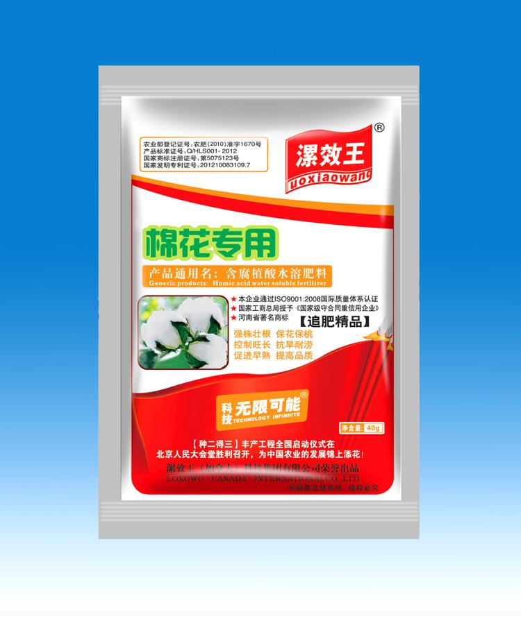 漯效王棉花专用含腐植酸水溶肥料