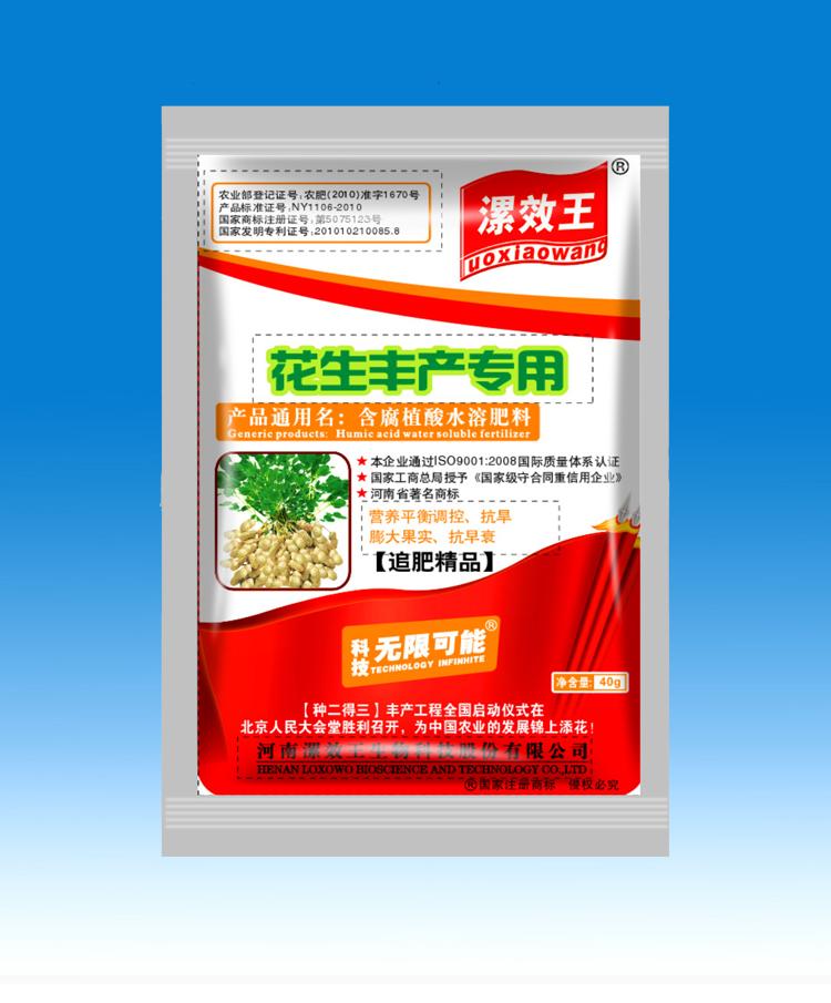 漯效王花生丰产专用含腐植酸水溶肥料