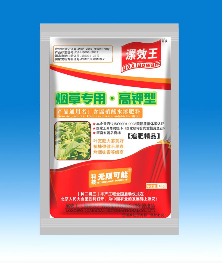 漯效王【高钾型】含腐植酸水溶肥料(烟草专用)
