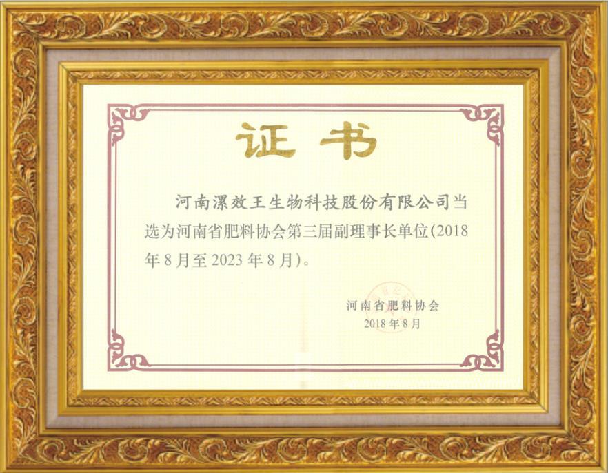 河南省肥料协会第三届副理事长单位
