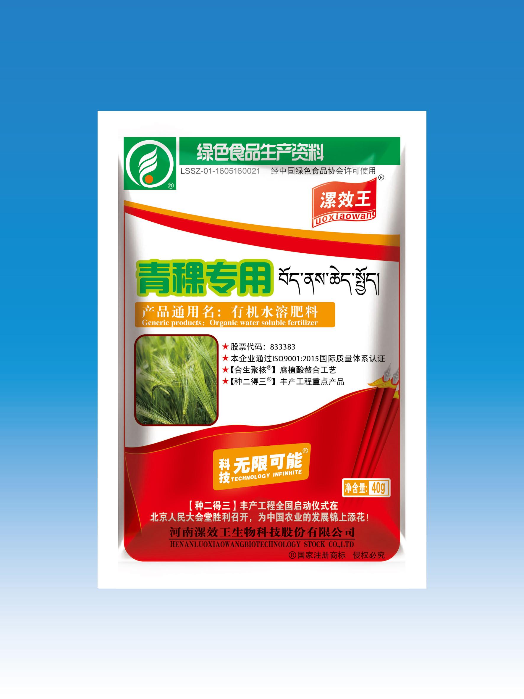 漯效王青稞专用有机水溶肥料