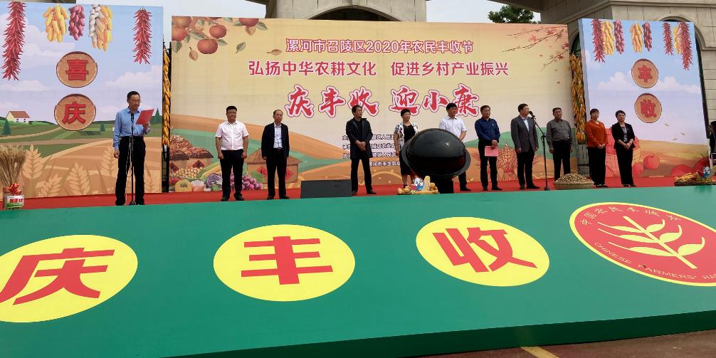 庆丰收迎小康,漯效王参展2020年中国农民丰收节